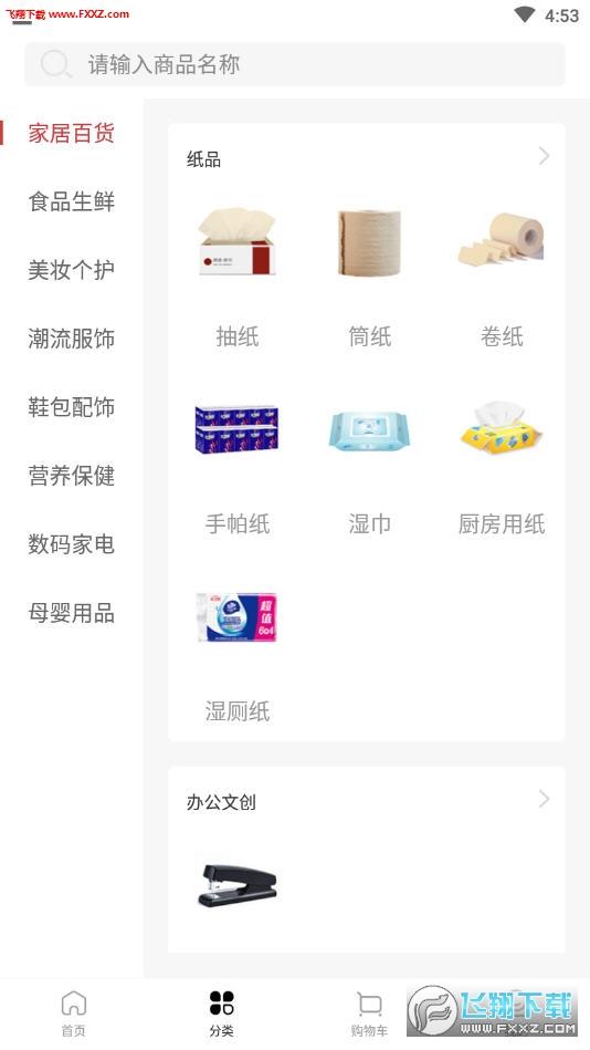火拼商城app官方版1.0.0截图1