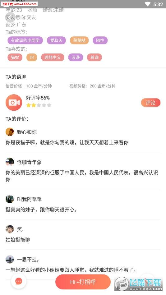 小草聊app平台版4.0.5截图1