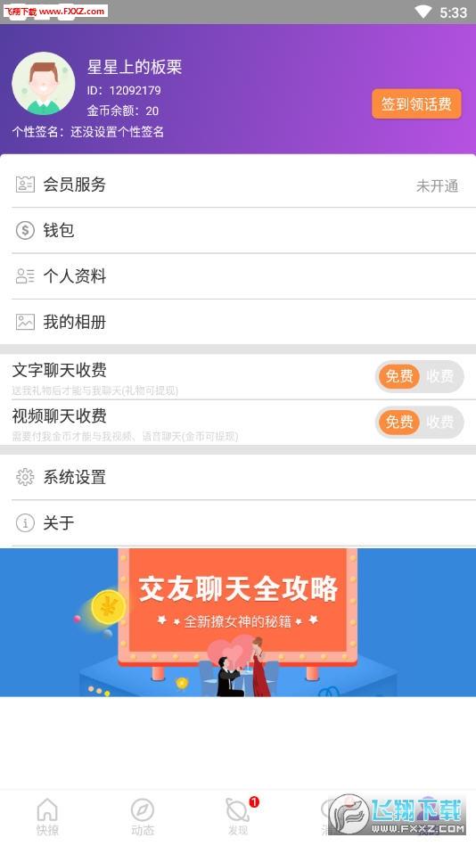 小草聊app平台版4.0.5截图4
