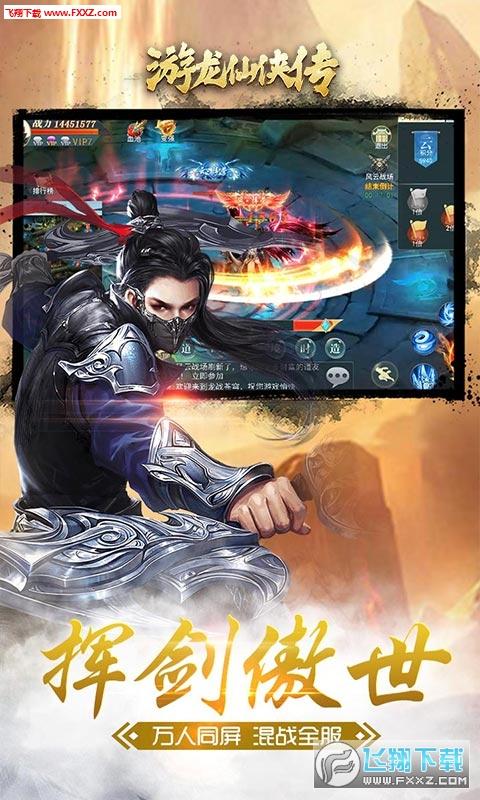 游龙仙侠传ios飞升版1.0截图1