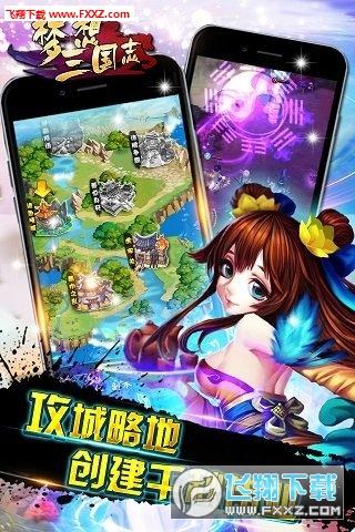 梦想三国志商城版1.0.0截图0