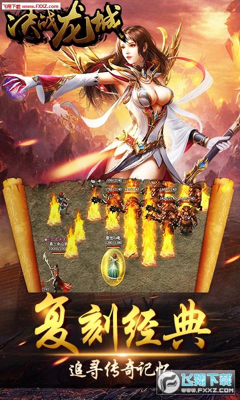 决战龙城高爆版v1.0截图2