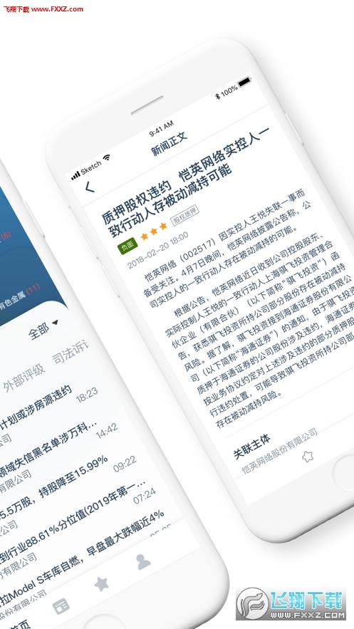 智信app官方版v1.0.0截图0
