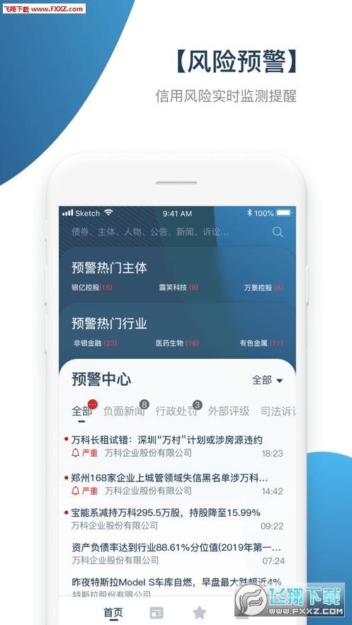 智信app官方版v1.0.0截图1