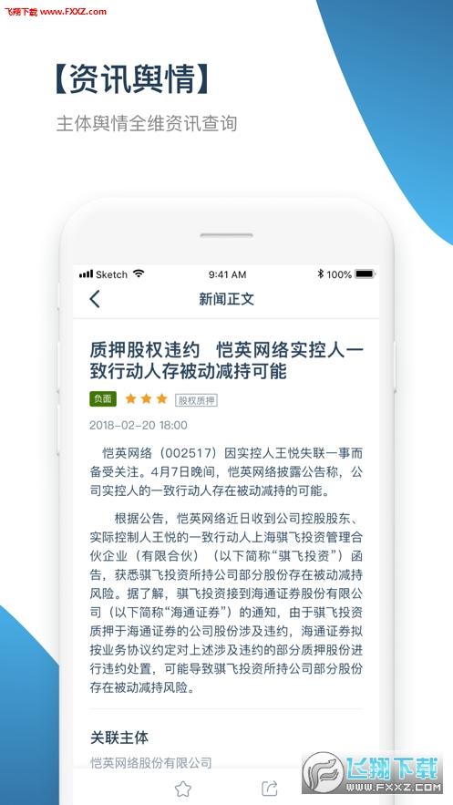 智信app官方版v1.0.0截图2