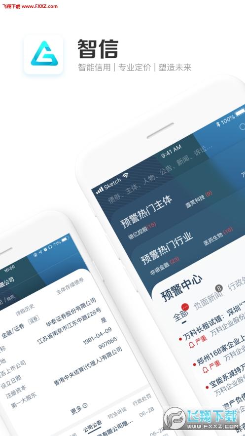 智信app官方版v1.0.0截图3