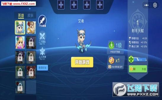 乱斗荣耀官方版1.0截图2