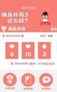 博纳彩票app手机版v1.0截图2