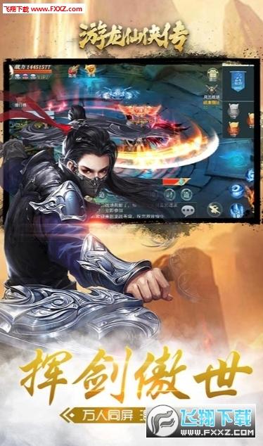 游龙仙侠传高爆版1.0截图0