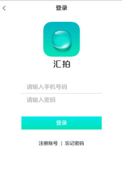 汇拍app专业版1.0.0截图0