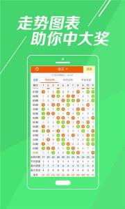 天下彩票计划appv1.0截图1