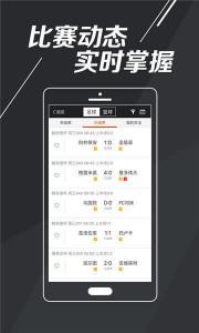 天下彩票计划appv1.0截图2