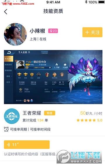 虾玩app官方版1.0截图0