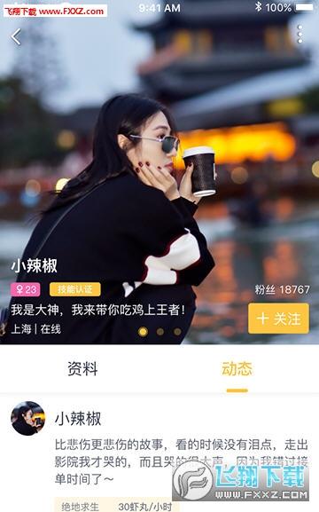 虾玩app官方版1.0截图1