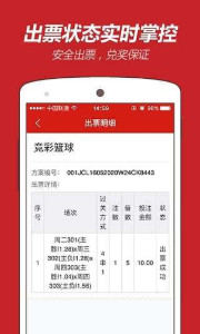 HCC国际彩票appv1.0截图1