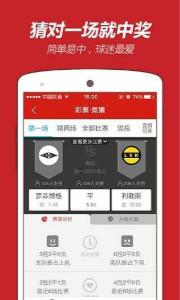 HCC国际彩票appv1.0截图0