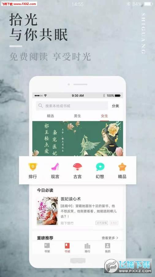 拾光免费小说app1.0.0截图2