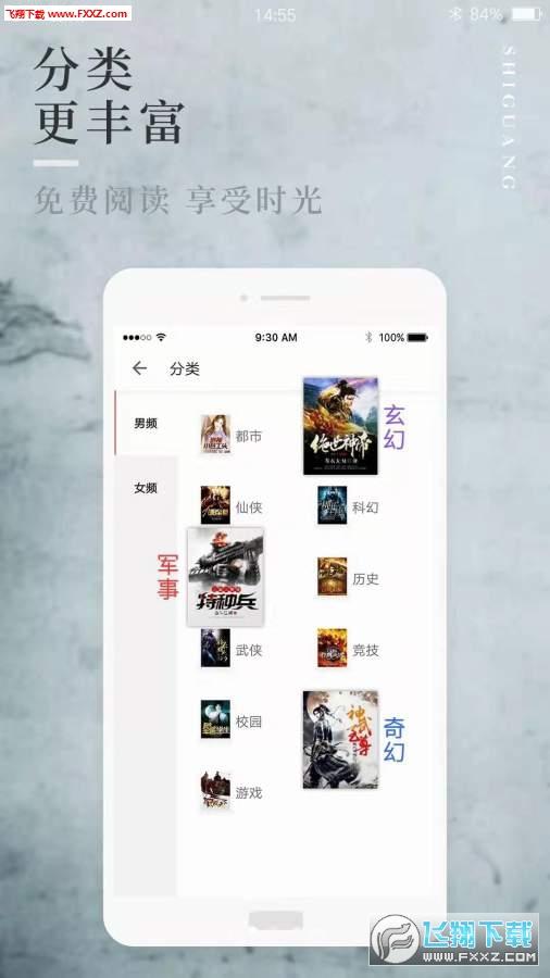 拾光免费小说app1.0.0截图1