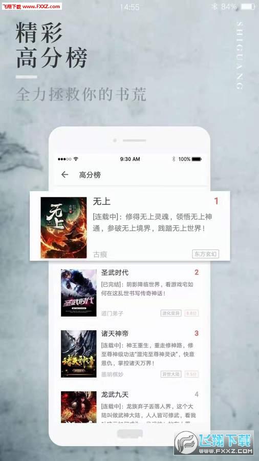 拾光免费小说app1.0.0截图0