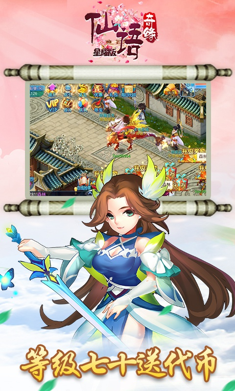 仙语奇缘超级版v1.0截图2