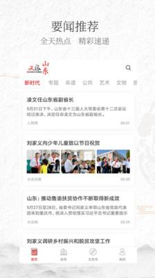 文旅山东app安卓版2.5.0截图1