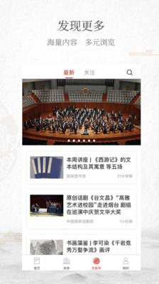 文旅山东app安卓版2.5.0截图0