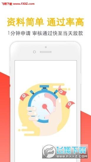 钱伴分期app1.0.0截图0