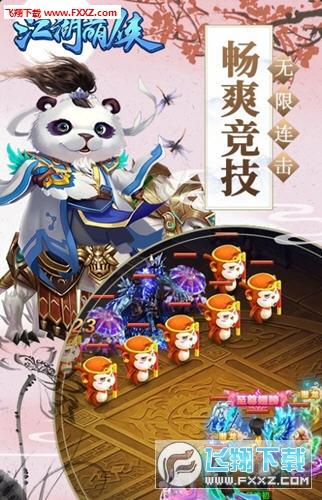 江湖萌侠满v版v1.0截图2