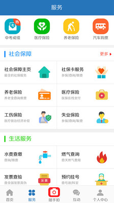 e三明app0.9.17最新版截图0