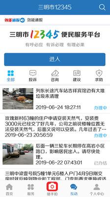 e三明app0.9.17最新版截图2