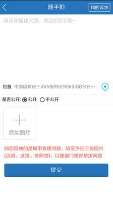 e三明app0.9.17最新版截图1