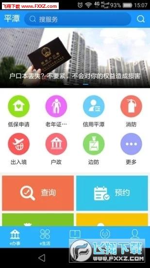 五彩麒麟app官方版v1.2.1截图3