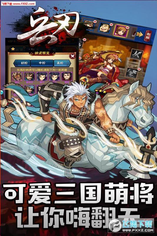 兵刃九游版1.0.4截图0