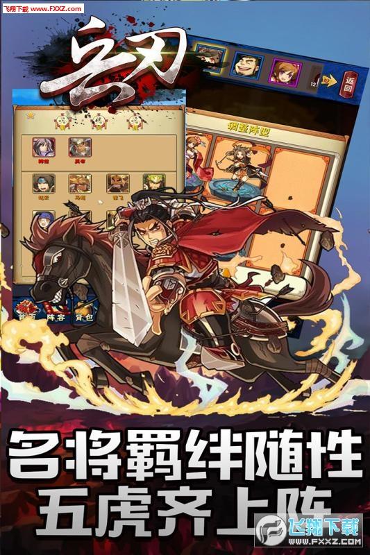 兵刃九游版1.0.4截图1