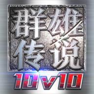 群雄传说(MOBA)6.0