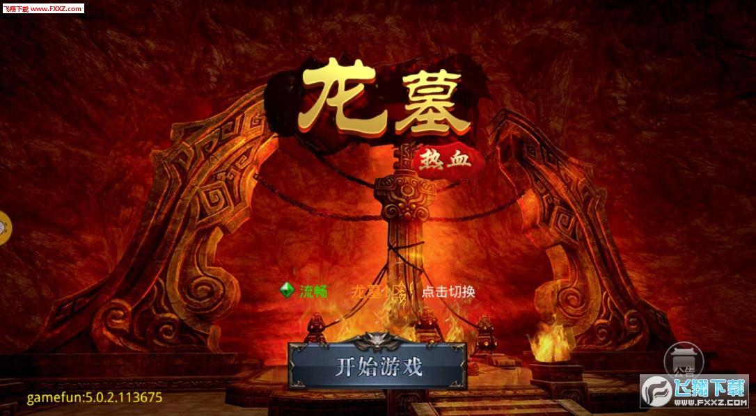 龙墓官方版5.0.2截图1