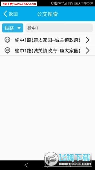 陇客行app官方版1.0.0截图0