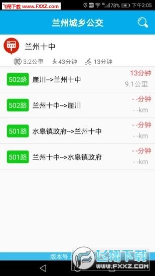 陇客行app官方版1.0.0截图2