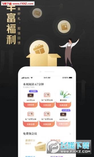 QQ阅读荣耀版appV1.0.0.888截图1