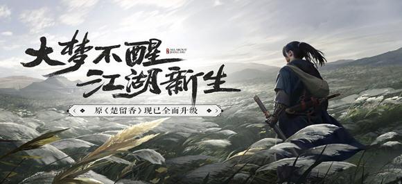 一梦江湖楚留香手游_网易一梦江湖下载