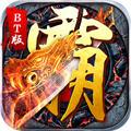 屠龙战记2手游福利版v1.0.0