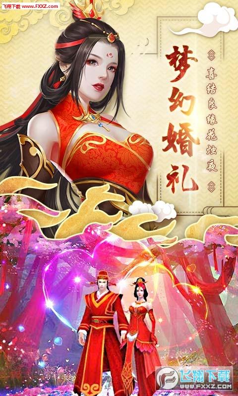 蜀山神话手游官方版3.0.0截图0