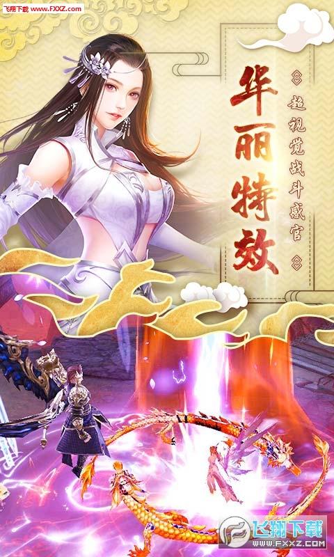 蜀山神话手游官方版3.0.0截图1