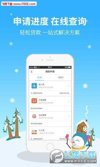 拾光小贷app安卓版1.0.0截图0