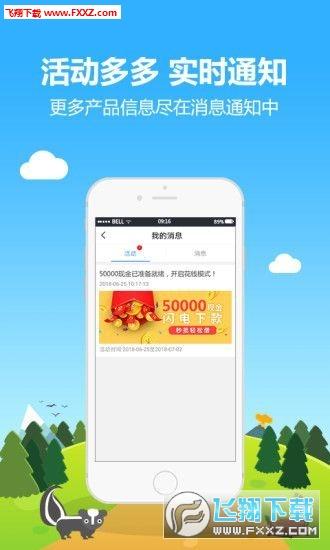 拾光小贷app安卓版1.0.0截图2