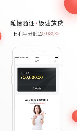 华保信贷app1.0截图0