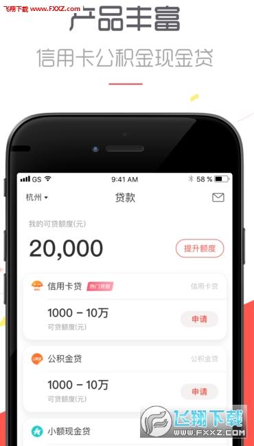 聚点钱袋app1.0截图0