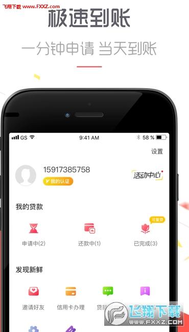 聚点钱袋app1.0截图1