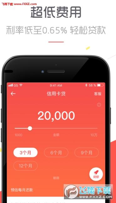 聚点钱袋app1.0截图2