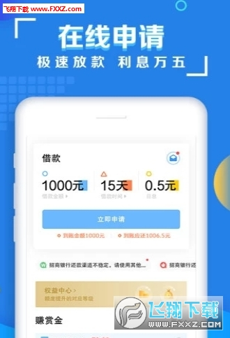 贝壳借app1.0截图0